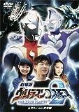 劇場版 ウルトラマンコスモス2 THE BLUE PLANET ムサシ(13才)少年編[DVD]
