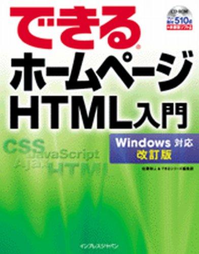 できるホームページ HTML入門 Windows対応 改訂版(CDROM付)の詳細を見る