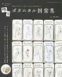 ボタニカル図案集 (レディブティックシリーズ)
