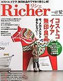 Richer (リシェ) 2012年 12月号 [雑誌] 画像