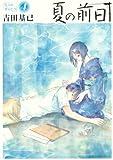 夏の前日(4) (アフタヌーンコミックス)