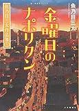 金曜日のナポリタン / 魚乃目三太 のシリーズ情報を見る