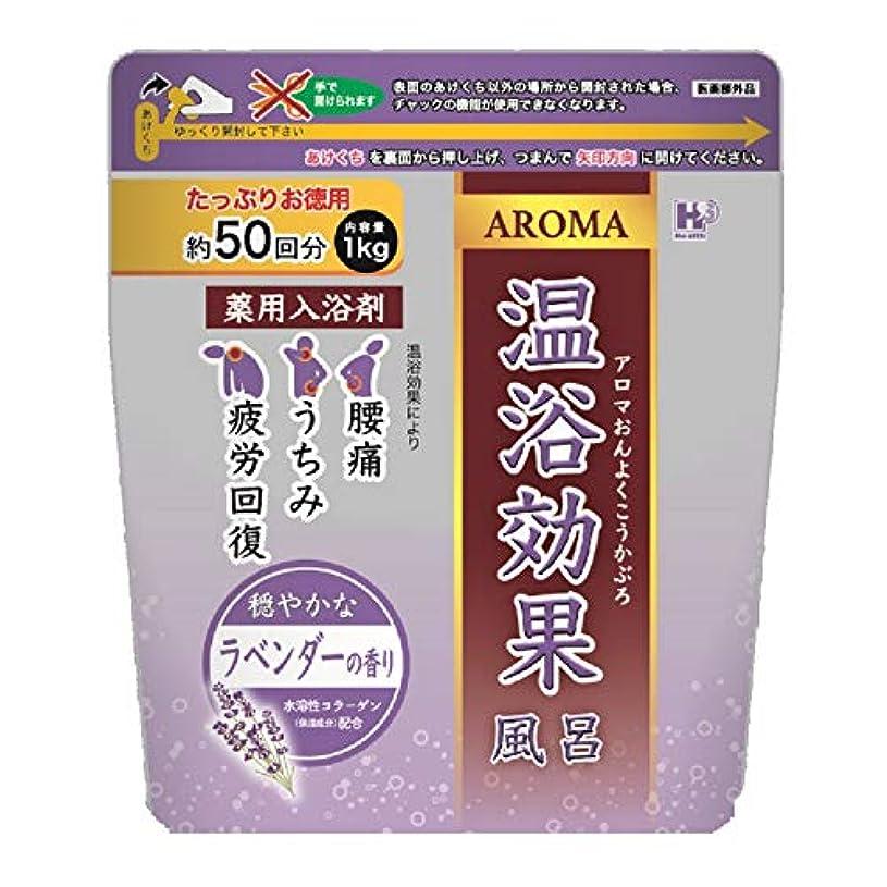 減少良心潜むアロマ温浴効果風呂 ラベンダー 1kg