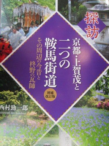 【探訪】京都・上賀茂と二つの鞍馬街道(増補改訂版)―その周辺の今昔と柊野の瓦師