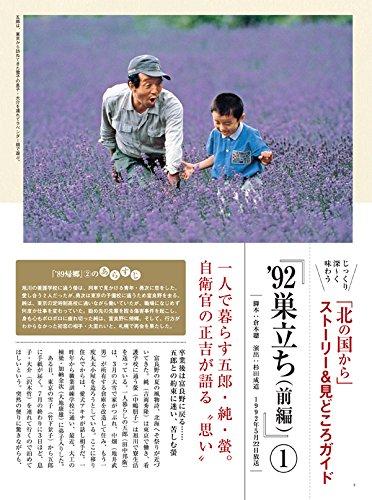 「北の国から」全話収録 DVDマガジン 2017年 19号 11月21日号【雑誌】