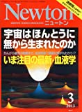 Newton (ニュートン) 2013年 03月号 [雑誌]