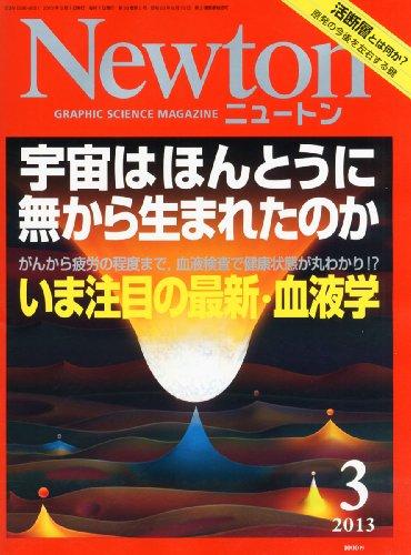 Newton (ニュートン) 2013年 03月号 [雑誌]の詳細を見る