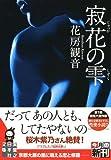 寂花の雫 (実業之日本社文庫)