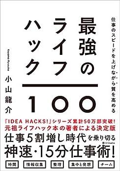 [小山 龍介]の仕事のスピードを上げながら質を高める 最強のライフハック100