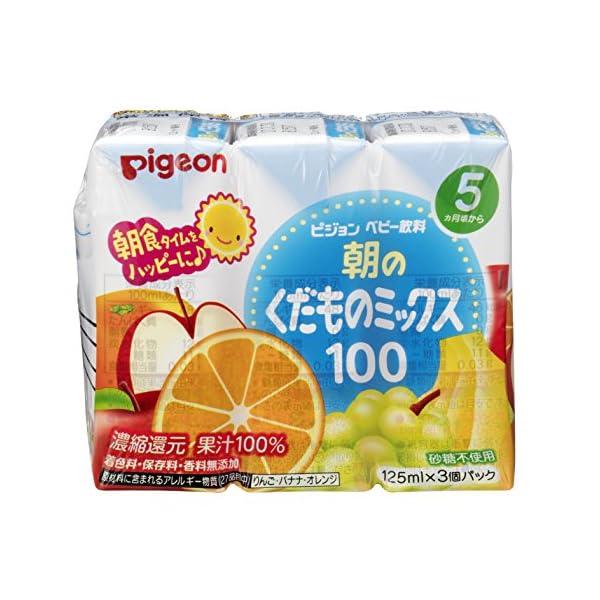 ピジョン ベビー飲料朝のくだものミックス100 ...の商品画像