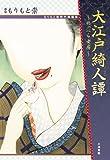 大江戸綺人譚—のっぺら女房 (時代劇漫画刃)
