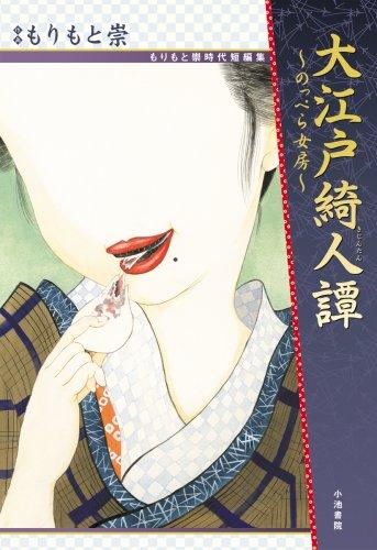 大江戸綺人譚―のっぺら女房 (時代劇漫画刃)の詳細を見る