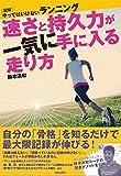 鈴木清和 '図解 やってはいけないランニング 速さと持久力が一気に手に入る走り方'