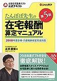 たんぽぽ先生の在宅報酬算定マニュアル 第5版 日経bp社 978-4-8222-5661-6