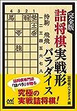 完全版 詰将棋実戦形パラダイス (マイナビ将棋文庫)