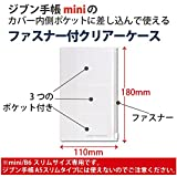 コクヨ ジブン手帳 Goods ファスナーケース mini用 ニ-JGM3 画像