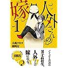 人外さんの嫁 1巻 (ZERO-SUMコミックス)