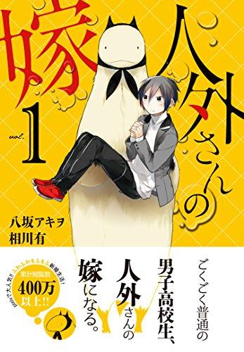 人外さんの嫁 1巻 (ZERO-SUMコミックス)の詳細を見る