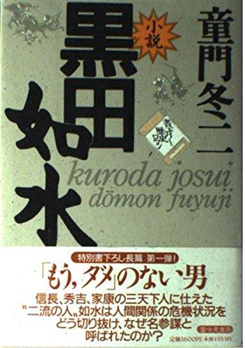 小説黒田如水の詳細を見る
