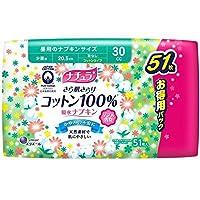 大王製紙 ナチュラ さら肌さらり コットン100% 吸水ナプキン 少量用 51枚(30cc)【3個セ