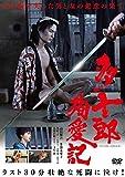 多十郎殉愛記[DVD]