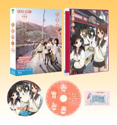 たまゆら 第一巻(初回限定生産)【Blu-ray】