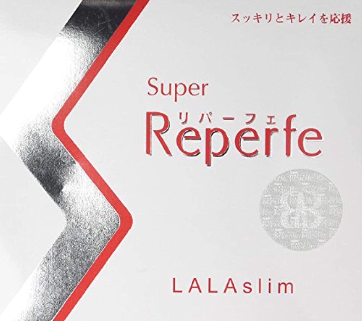 絞る学士あいまいスーパーリパーフェ ララスリム 錠剤タイプ