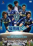 JリーグオフィシャルDVD アビスパ福岡 J1昇格記念DVD 福岡維心2010〜俺たちの街にはアビスパがある〜