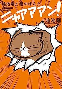 鴻池剛と猫のぽんた ニャアアアン! 1巻 表紙画像