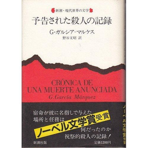 予告された殺人の記録 (新潮・現代世界の文学)の詳細を見る