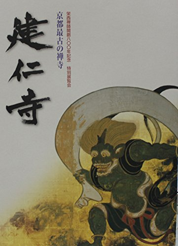 建仁寺 京都最古の禅寺 栄西禅師開創800年記念特別展覧会図録