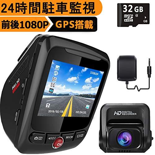 YAZACO ドライブレコーダー 前後カメラ 32g sdカード付 ドラレコ gps 1200万画素 Full HD 2.4インチ Gセンサー 駐車監視 ループ録画 動体検知