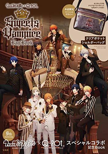 うたの☆プリンスさまっ♪×Q-pot. Sweets Vampire Bag Book (ブランドブック)
