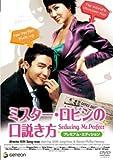ミスター・ロビンの口説き方 プレミアム・エディション [DVD]