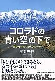 文芸社 照井 千尋 コロラドの青い空の下で―孫をたずねて10,000キロの画像