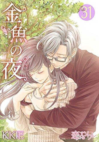 金魚の夜(フルカラー) 31 (恋するソワレ)の詳細を見る