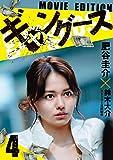 ギャングース MOVIE EDITION(4) (モーニングコミックス)
