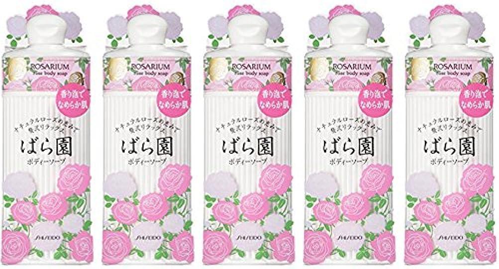 これら複数財布【資生堂】ばら園 ローズボディソープRX 300ml ×5個セット