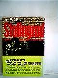 スターリングラード―ヒトラー野望に崩る (1971年) (第二次世界大戦ブックス〈17〉)