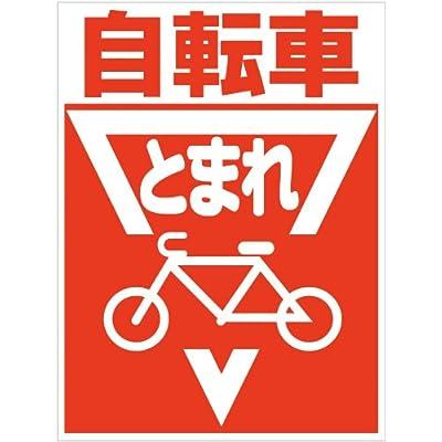 「自転車とまれ(M)」 床や路面に直接貼れる 路面表示ステッカー 600X450mm
