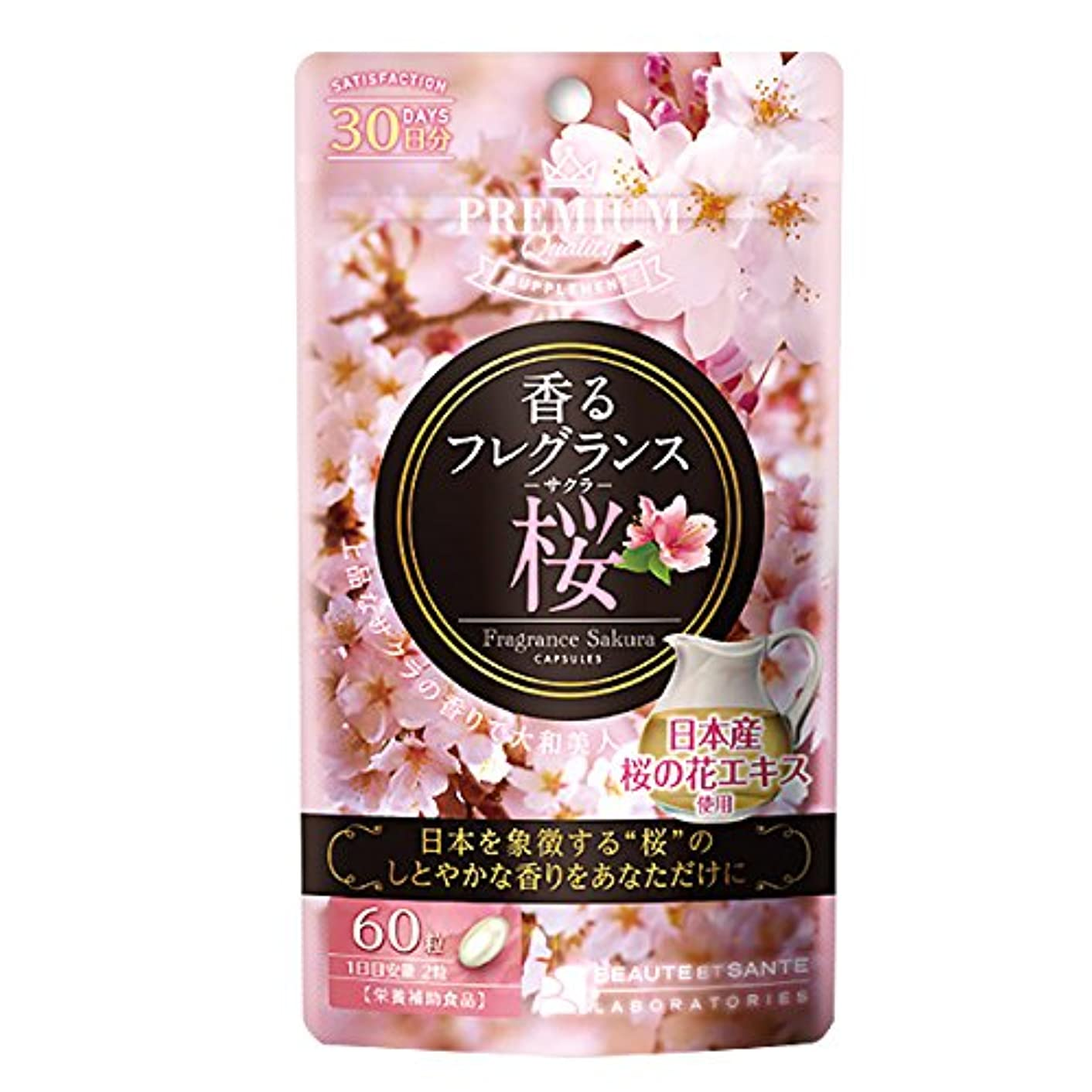 モニター飾る葉を拾う香るフレグランス 桜 [60粒]