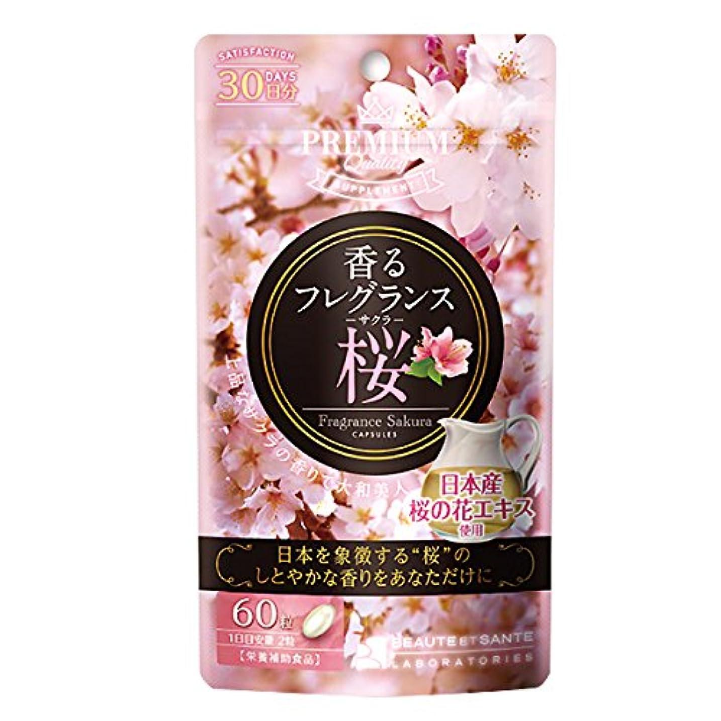 ぼんやりしたロマンス債権者香るフレグランス 桜 [60粒]