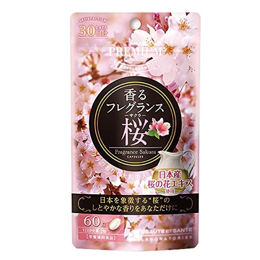 省引数復活する香るフレグランス 桜 [60粒]
