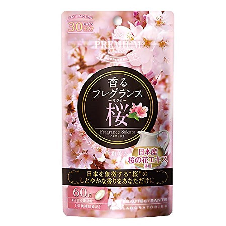 事前にきゅうり起きて香るフレグランス 桜 [60粒]