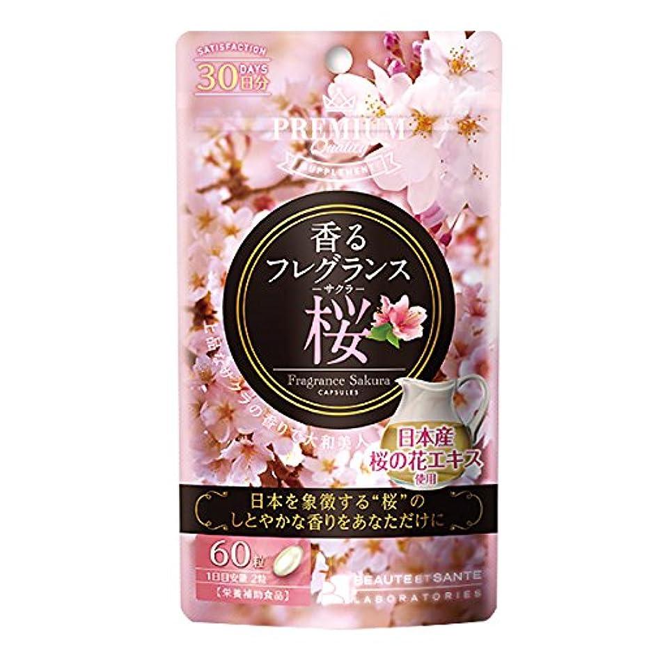 ディーラー洪水ヘクタール香るフレグランス 桜 [60粒]