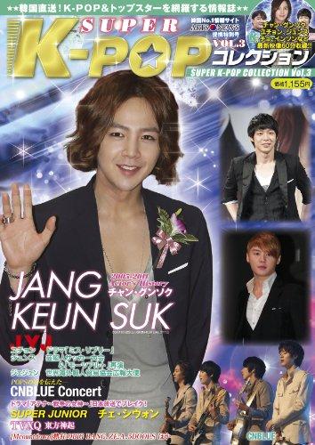 SUPER K-POP コレクション Vol,3 チャン・グンソク特集36ページ(DVD付き)
