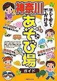 子どもとでかける神奈川あそび場ガイド