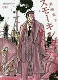 スモーキング・サベージ 4 (4巻) (ヤングキングコミックス)