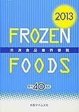 2013年版冷凍食品業界要覧