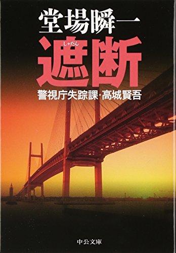遮断 - 警視庁失踪課・高城賢吾 (中公文庫)の詳細を見る